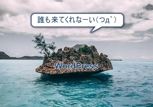 WordPressに誰も来てくれない