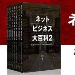和佐大輔木坂健宣のネットビジネス大百科2がまさかの無料!?で顔出しだと!?