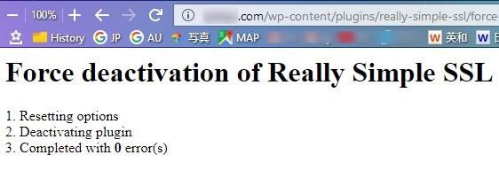 Really Simple SSLのFTPから停止解除方法画像3