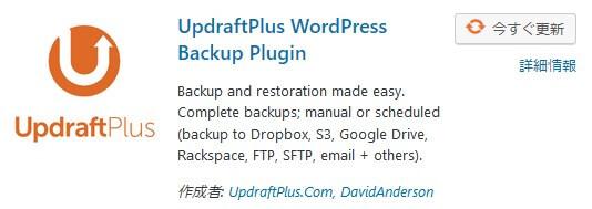 UpdraftPlusのインストール