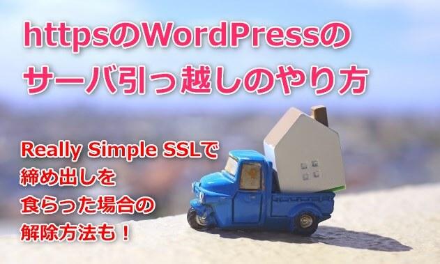 httpsのWordPressサーバ引っ越し。ReallySimpleSSLでアクセス不可になった時の停止方法も