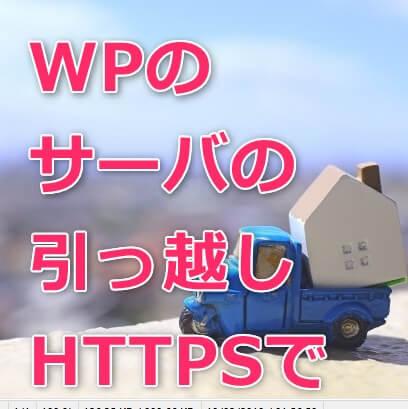 WordPressのサーバの引っ越しHTTPSのまま