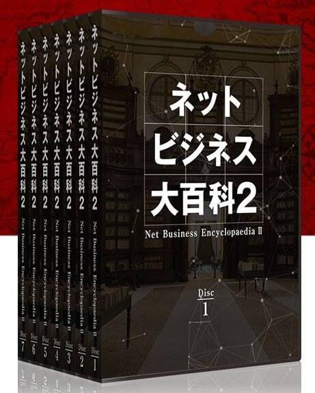 ネットビジネス大百科2