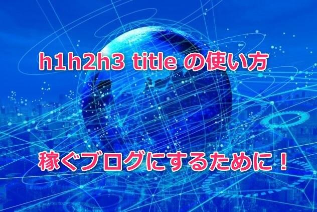 h1h2h3titleタグの使い方。稼ぐブログにするために