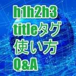 title,h1h2h3のSEO的に得する損する使い方2019【ケース別で解説】