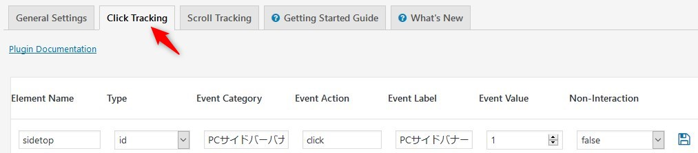 WP Google Analytics Eventsの使い方3