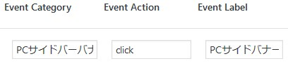 WP Google Analytics Eventsの使い方2