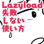 Lazy loadで逆にアクセス減!?正しい設定とSEO済みプラグイン2019