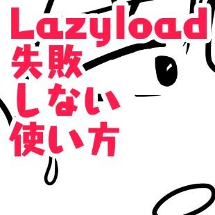 Lazyload失敗しない使い方