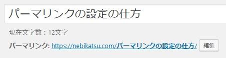 日本語の記事名を入れる