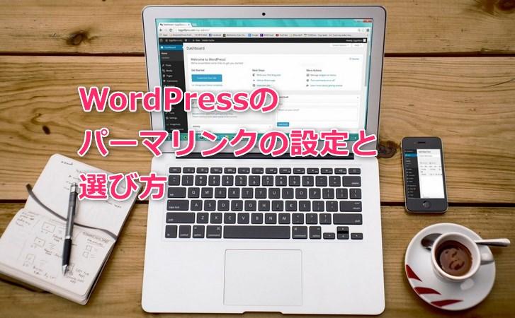 WordPressパーマリンクの設定と選び方