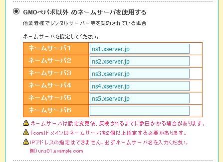 Xサーバーのネームサーバ設定