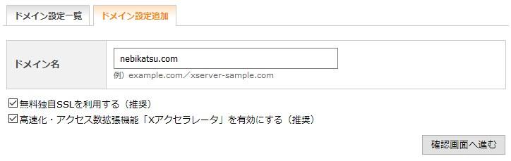 Xサーバのドメイン設定