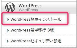 XサーバのWordPress簡単インストール