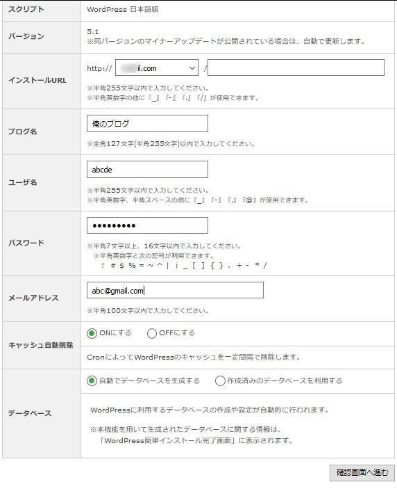 XサーバのWordPress簡単インストール3