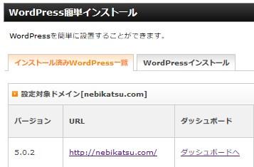 XサーバのWordPress簡単インストール4