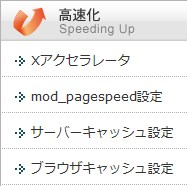 Xサーバーの高速化設定