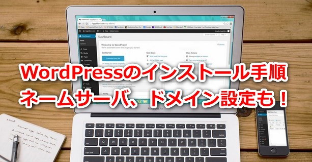 WordPressのインストール手順、ネームサーバ、ドメイン設定も