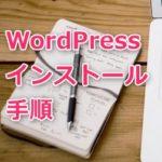 WordPressインストール手順
