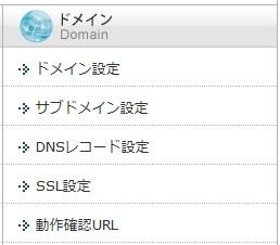 https(SSL)申請Xサーバー