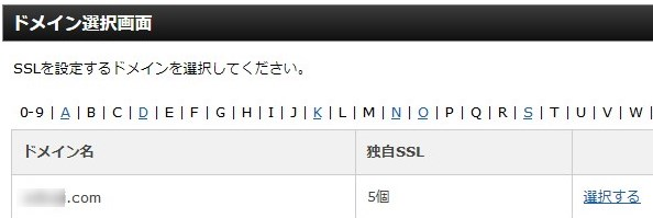 https(SSL)申請Xサーバー2