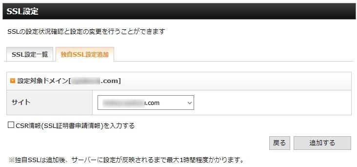 SSL申請画面Xサーバー
