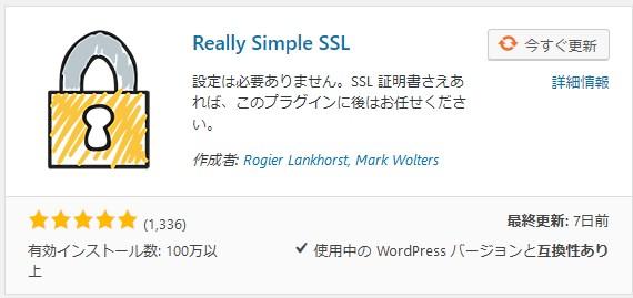 Really Simple SSLをインストール、有効化