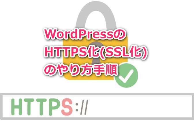 WordPressのHTTPS化のやり方手順
