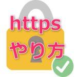 超簡単!WordPressのhttps化(SSL化)のやり方(Xサーバ、ロリポップで解説)