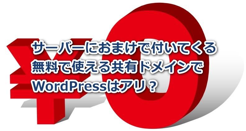 サーバーにおまけで付いてくる無料で使える共有ドメインでWordPressはアリ?
