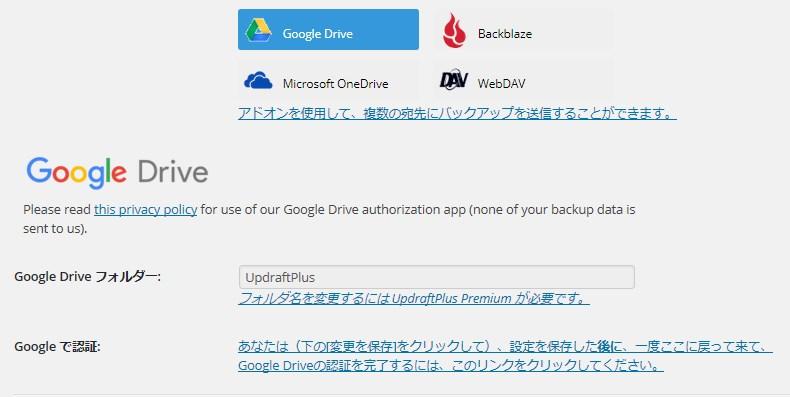 UpdraftPlus Google Driveに設定