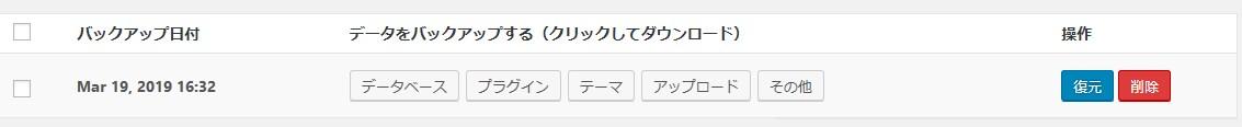 UpdraftPlus復元ボタンをクリック1