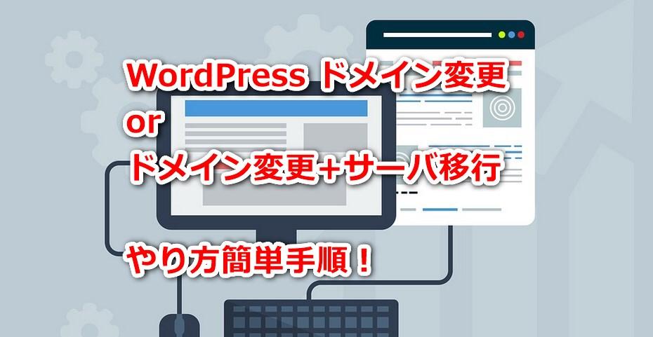 WordPressドメイン変更やり方簡単手順