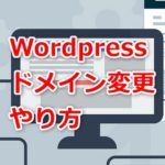 簡単!WordPressを違うドメインに変更、引っ越しする方法
