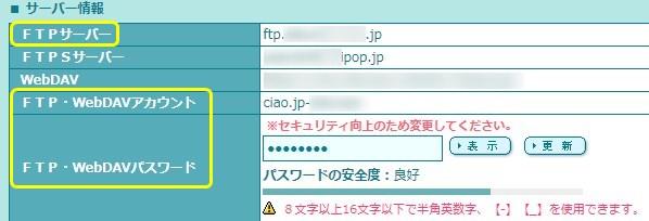 ロリポップでFTPサーバーを調べる