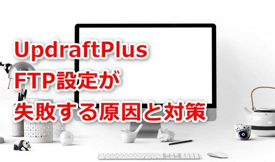 UpdraftPlusのFTP設定で失敗する原因と対策