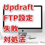 UpdraftPlusのFTP設定で失敗と出る時の対処法(ポート設定で上手くいく!)