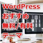 WordPressおすすめ無料有料テーマ