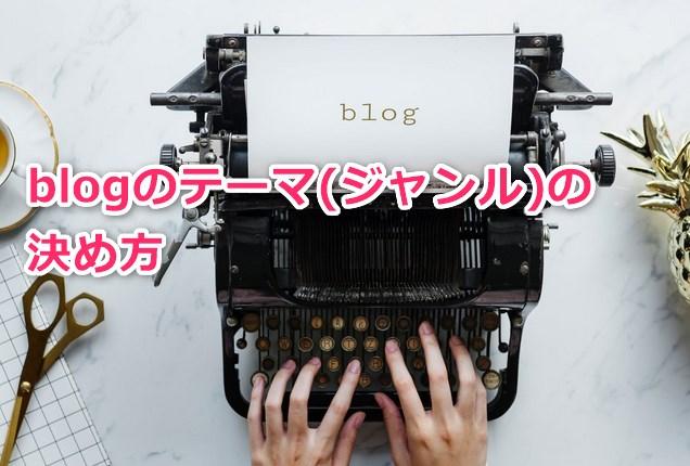 ブログのテーマ、ジャンルの決め方