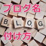 繁盛するブログタイトルの決め方。そのブログ名がお客を大幅に逃す!