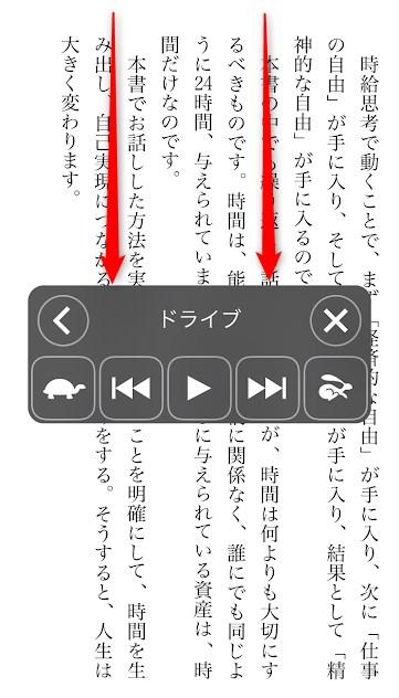iPhoneの本の読み上げ機能