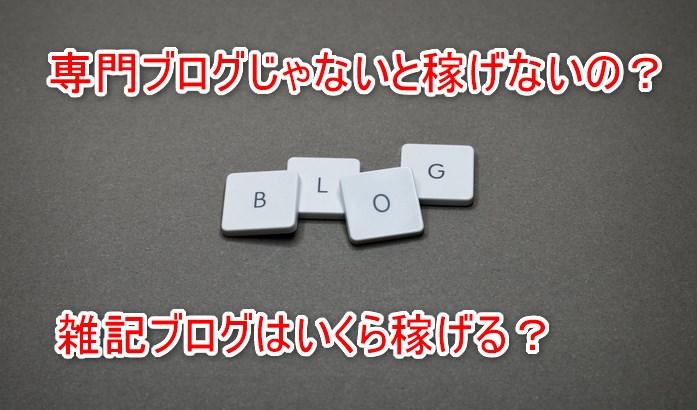 専門ブログじゃないと稼げないの?雑記ブログだといくら稼げる?