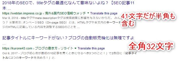 Googleの検索結果の最大表示文字数