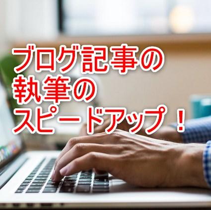 ブログ記事執筆のスピードアップ