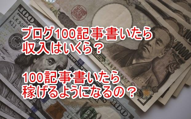 ブログ100記事書いたら収入はいくら?100記事書いたら稼げるようになるの?