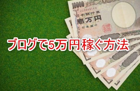 ブログで5万円稼ぐ方法