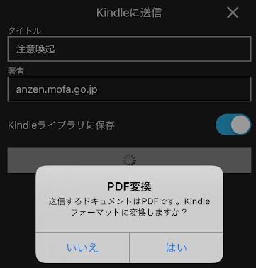 Kindleフォーマットに変換しますか?