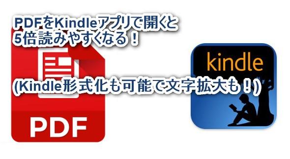 PDFをKindleでアプリで開くと5倍読みやすくなる