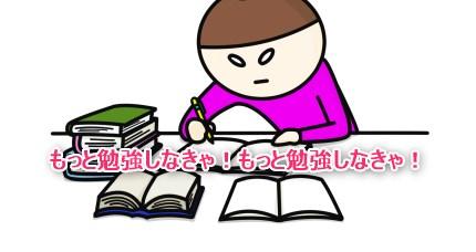 もっと自己啓発を勉強しなきゃ!