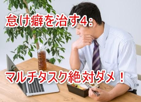 怠け癖を治す4:マルチタスク絶対ダメ!